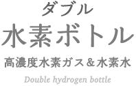 w水素ボトル高濃度水素ガス&水素水
