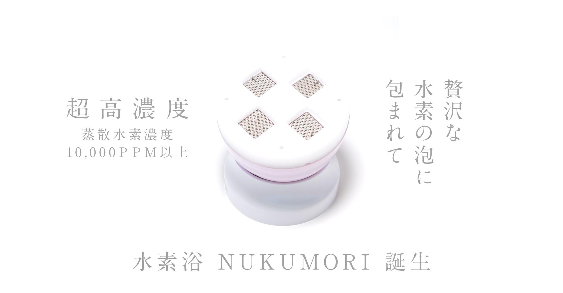 水素浴NUKUMORI